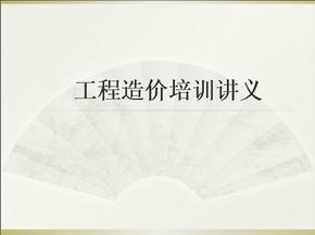 工程造价讲义(修改).ppt