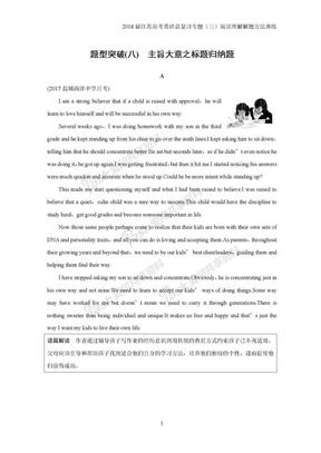 2018年高考英语江苏专用考前三个月文档:专题三 阅读理解 第三步 题型突破(八)含答案.doc
