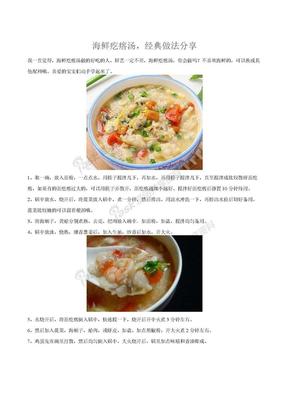海鲜汤经典做法分享.doc