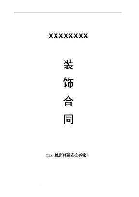 装修合同范本(简单版).doc