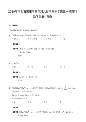 2020年河北石家庄辛集市河北省辛集中学高三一模理科数学试卷(详解) .pdf