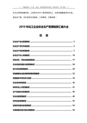 2019年化工企业安全生产管理制度汇编大全.docx