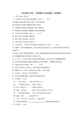 七年级语文第一学期期末考试试题.docx