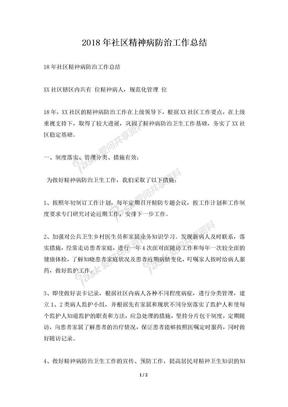 2018年社区精神病防治工作总结.docx