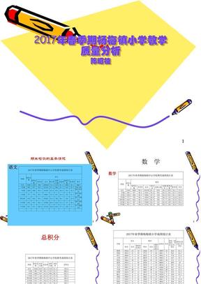小学教学质量分析报告.ppt
