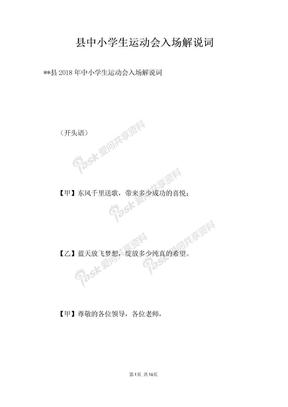 县中小学生运动会入场解说词.docx