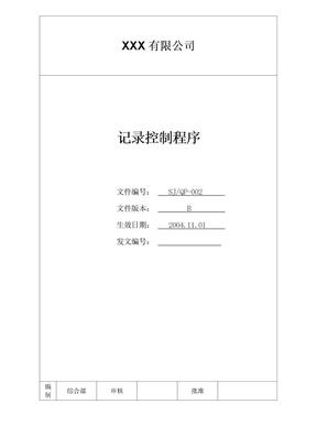 IATF16949程序文件-2-记录控制程序.doc
