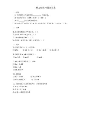 小学五年级数学上册解方程练习题及答案.doc