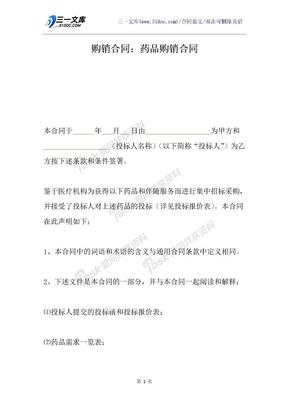 购销合同:药品购销合同.docx