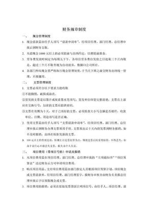 公司财务规章制度.doc