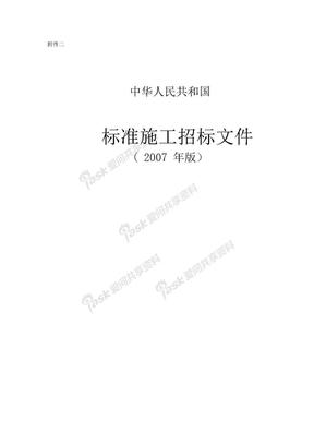 《标准施工招标文件》(2007年版).doc