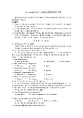 2019-2020年高三3月高考模拟英语含答案.doc