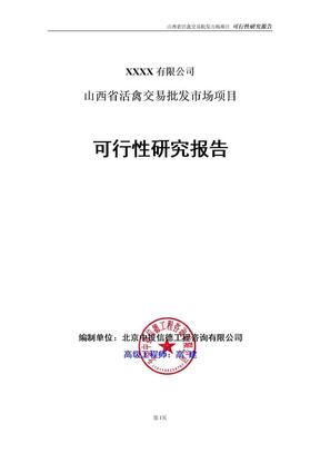 山西省活禽交易批发市场项目可行性研究报告精品真实报告.doc