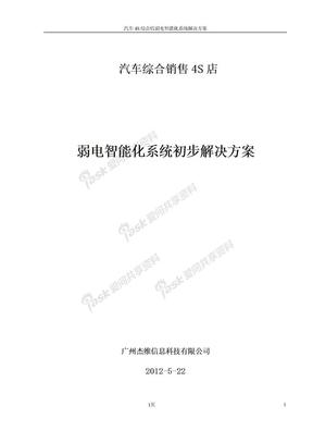汽车销售综合4S店弱电初步方案.doc