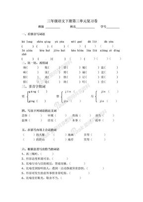 人教新课标三年级下册语文试题-第三单元测试题无答案.doc