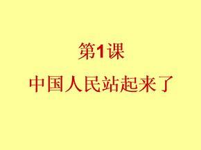 《中国人民站起来了》参考课件.ppt