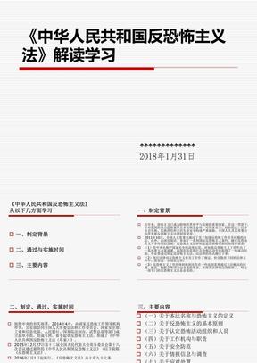 反恐怖主义法培训学习.ppt