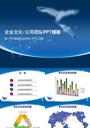 企业文化公司团队PPT模板.ppt