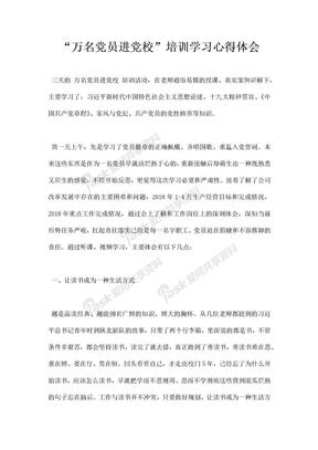 """万名党员进党校""""培训学习心得体会.docx"""