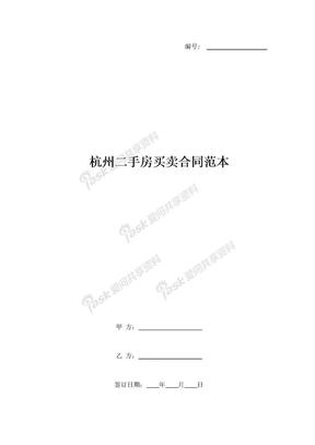 杭州二手房买卖合同范本_1.doc