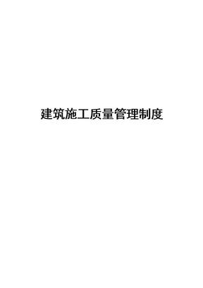 建筑施工质量管理制度(范本)【一份非常经典的建筑行业参考资料】修改版.doc