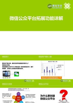 4S店专用微信公众平台.ppt