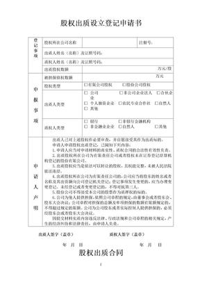 办理工商局股权质押范本.doc