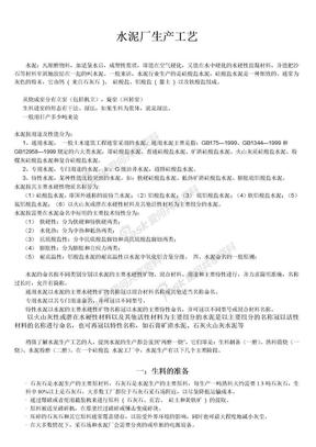 水泥厂生产工艺流程简介.doc