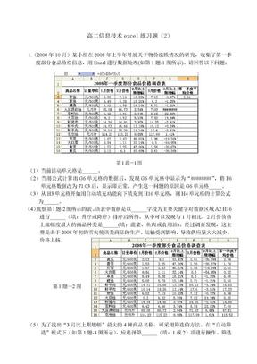 历年Excel高考真题.doc