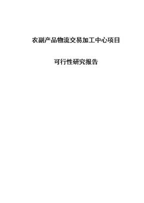 农副产品物流交易的加工中心项目可行性研究报告.doc
