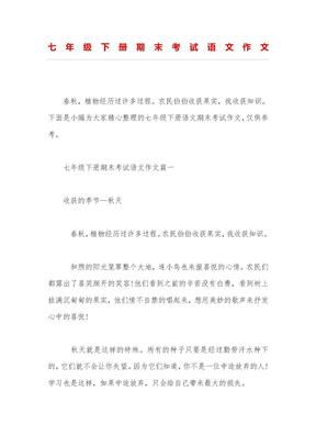 七年级下册期末考试语文作文.doc