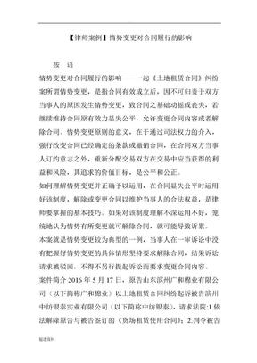 【律师案例】情势变更对合同履行的影响.doc