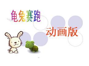 龟兔赛跑动画版ppt.ppt