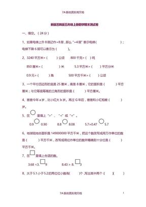 新版苏教版五年级上册数学期末测试卷-共四套.doc