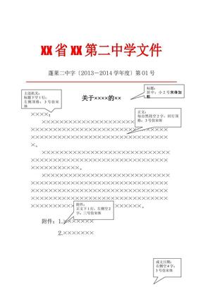 红头文件模板Word模板.pdf