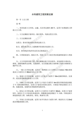 水利建筑工程预算定额.doc