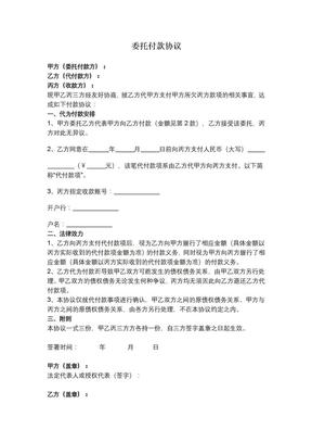 2019年新委托付款协议.docx