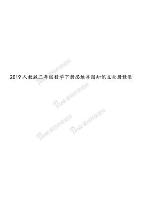 2019人教版三年级数学下册思维导图知识点全册教案.doc