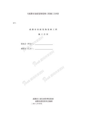 成都市家庭装饰装修工程施工合同(市建委编) 修改版.doc