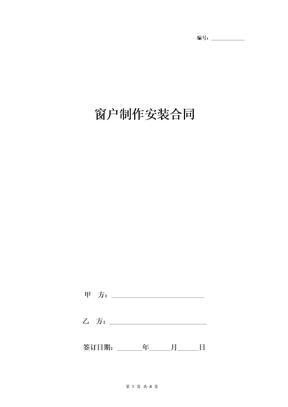 窗户制作安装合同协议书范本-在行文库.doc