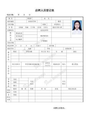 应聘人员登记表WORD模板.docx