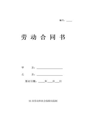 北京市劳动合同(最新标准版).doc