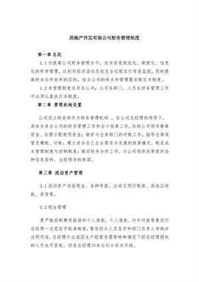 房地产公司财务管理制度.pdf