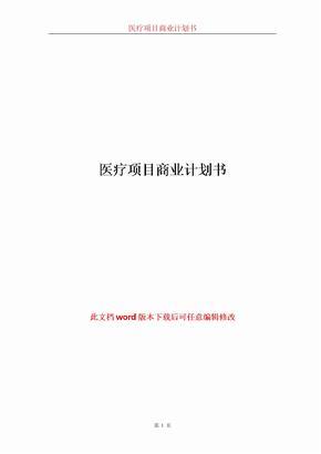 医疗项目商业计划书.doc