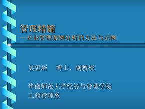 企业管理案例分析的方法与示例.ppt