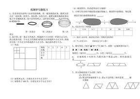 初一上册数学找规律练习题.doc