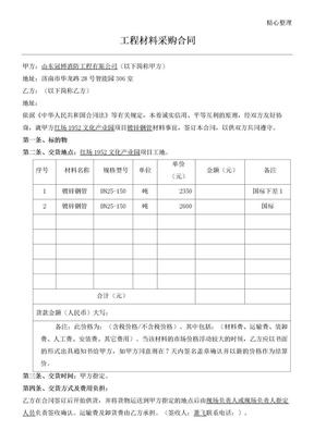 工程材料采购协议模板合同-镀锌钢管.doc.doc
