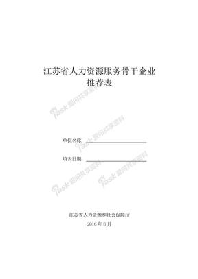 江苏人力资源服务骨干企业.doc