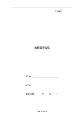 编剧服务协议B.doc