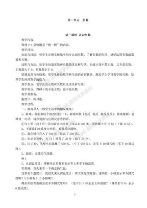 人教版六年级下册数学教案(全册).doc